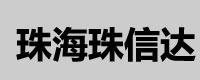 珠海市珠信达建筑工程机械有限公司