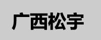 广西松宇机电设备有限公司