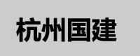 杭州国建工程设备有限公司
