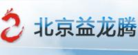 北京益龙腾经贸有限责任公司