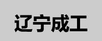 辽宁成工工程机械有限公司
