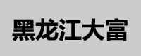 黑龙江大富工贸有限公司
