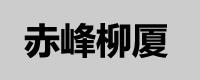赤峰柳厦商贸有限公司