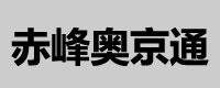 赤峰市奥京通工程机械销售有限公司