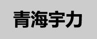 青海宇力工程机械有限公司
