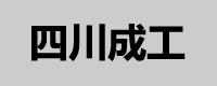 四川成工机电设备有限公司