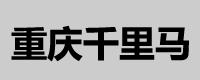重庆千里马工程机械有限公司