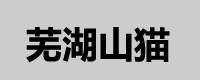 芜湖山猫工程机械有限责任公司