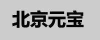 北京元宝科技有限公司