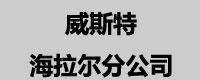 威斯特中国有限公司 海拉尔分公司