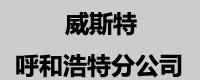 威斯特中国有限公司 呼和浩特分公司