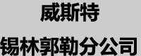 威斯特中国有限公司 锡林郭勒分公司