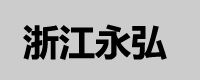 浙江永弘工程设备有限公司