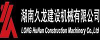 湖南久龙建设机械有限公司