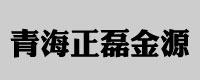 青海正磊金源机械设备有限公司