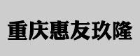 重庆惠友久隆工程机械有限公司