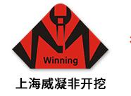 上海威凝非开挖技术服务有限公司