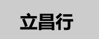 四川立昌行机械有限公司