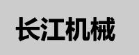 泸州长江机械设备有限公司贵阳分公司