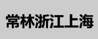 常林股份有限公司浙江、上海代理商