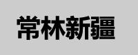 常林股份有限公司新疆代理商