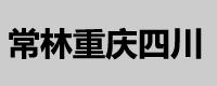 常林股份有限公司重庆、四川代理商