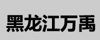黑龙江省万禹机械有限公司