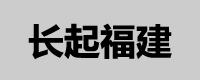 四川长江工程起重机有限责任公司福建办事处