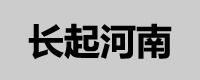 四川长江工程起重机有限责任公司河南办事处