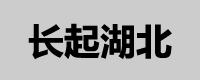 四川长江工程起重机有限责任公司湖北办事处