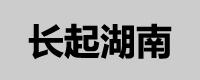四川长江工程起重机有限责任公司湖南办事处