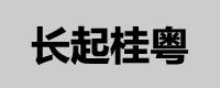 四川长江工程起重机有限责任公司桂粤办事处