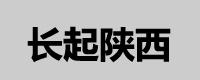 四川长江工程起重机有限责任公司陕西办事处