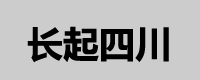 四川长江工程起重机有限责任公司四川办事处