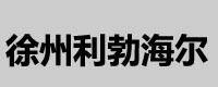 徐州利勃海尔混凝土机械有限公司