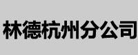 林德(中国)叉车有限公司杭州分公司