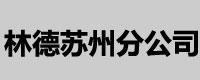 林德(中国)叉车有限公司苏州分公司
