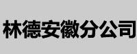 林德(中国)叉车有限公司安徽分公司