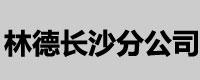 林德(中国)叉车有限公司长沙分公司