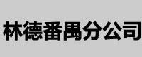 林德(中国)叉车有限公司番禺分公司