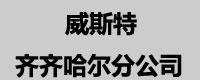 威斯特中国有限公司 齐齐哈尔分公司