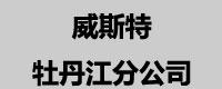 威斯特中国有限公司 牡丹江分公司