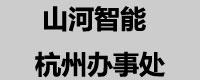 山河智能装备集团杭州办事处