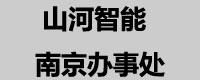 山河智能装备集团南京办事处
