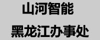 山河智能装备集团黑龙江办事处