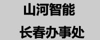 山河智能装备集团长春办事处