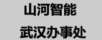山河智能装备集团武汉办事处