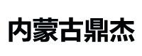内蒙古鼎杰工程机械销售有限责任公司