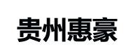 贵州惠豪工程设备有限公司