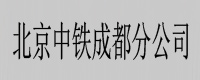 北京中铁天瑞机械设备有限公司成都分公司